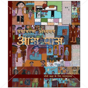 NCERT Aaspass Bhag Book II for Class IVth by StatMo.in