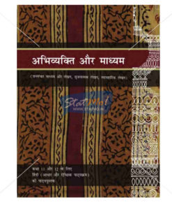 NCERT Abhivyakti Aur Madhyam Book for Class XIth-XIIth by StatMo.in`