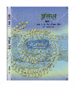 NCERT Antra Bhag I Book for Class XIth by StatMo.in