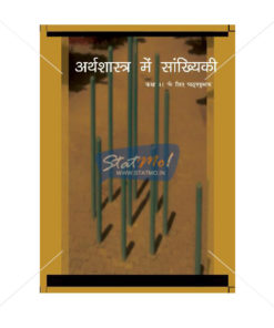 NCERT Arthashastra Mein Sankhyiki Book for Class XIth by StatMo.in