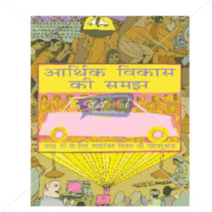 NCERT Arthik Vikas ki samajh - Arthshastra Book for Class Xth by StatMo.in