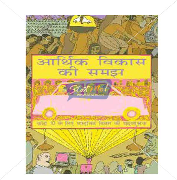 NCERT Arthik Vikas ki samajh - Arthshastra Book for Class Xth by StatMo.in