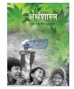 NCERT Arthshastra Book for Class IXth by StatMo.in