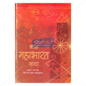 NCERT Bal Mahabharat Katha Book for Class VIIth by StatMo.in