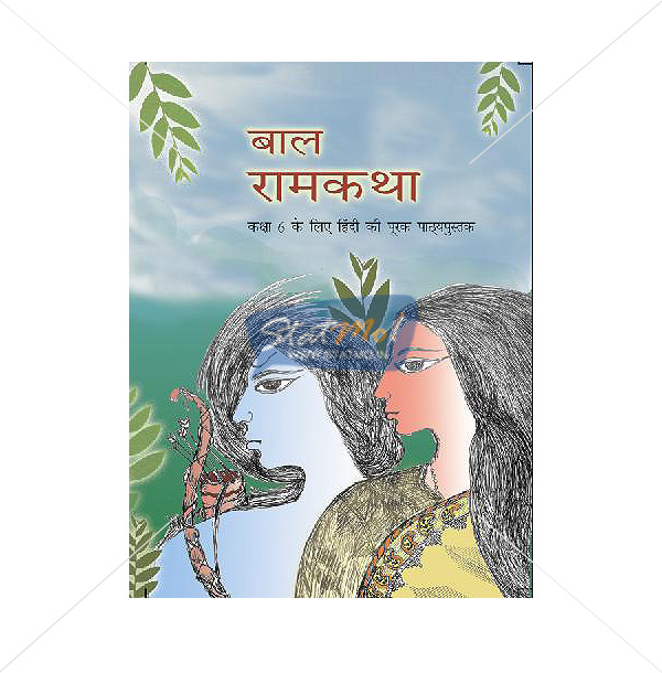 NCERT Bal Ramkatha Book for Class VIth by StatMo.in