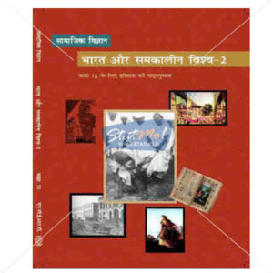NCERT Bharat Aur Samkalin Vishwa II - Itihas Book for Class Xth by StatMo.in