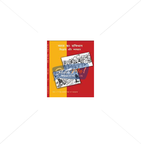 NCERT Bharat Ka Samvidhan Book for Class XIth by StatMo.in