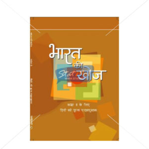 NCERT Bharat Ki Khoj Book for Class VIIIth by StatMo.in