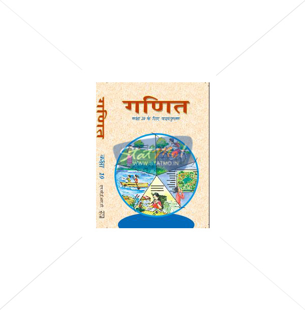 NCERT Ganit Book for Class Xth by StatMo.in