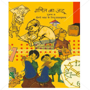 NCERT Ganit Ka Jaadu Bhag III Book for Class IIIrd by StatMo.in