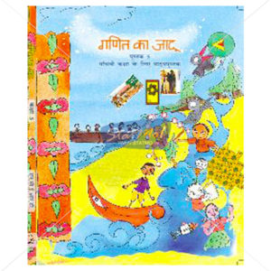 NCERT Ganit Ka Jaadu Bhag V Book for Class Vth by StatMo.in