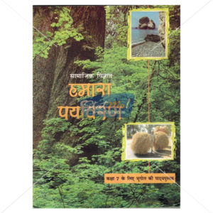 NCERT Hamara Paryavaran- Bhugol Book for Class VIIth by StatMo.in