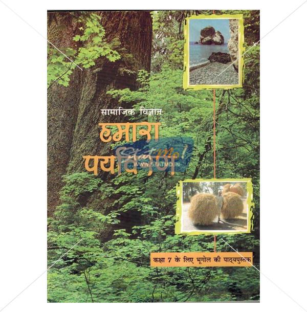 NCERT Hamara Paryavaran- Bhugol Book for Class VIIth by StatMo.in