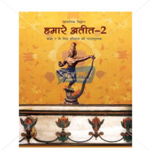 NCERT Hamare Atit II- Itihas Book for Class VIIth by StatMo.in