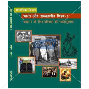 NCERT Bharat Aur Samkalin Vishwa I - Itihas Book for Class IXth by StatMo.in