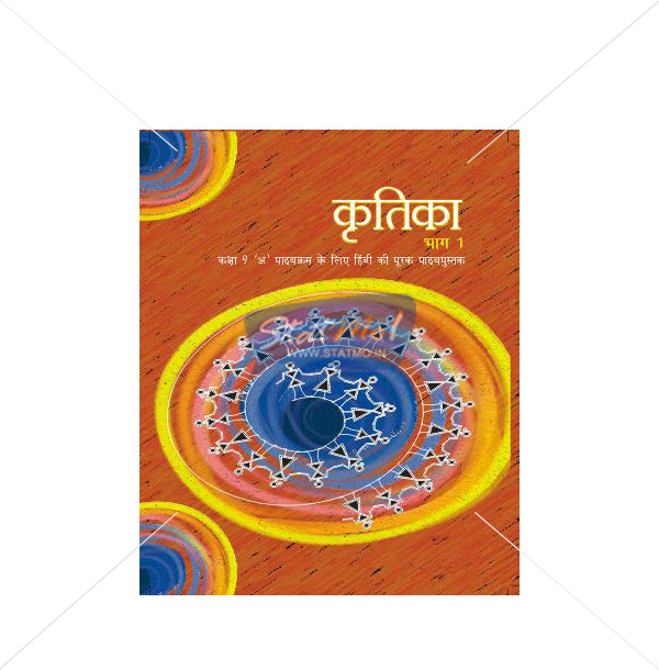NCERT Kritika Bhag I Book for Class IXth by StatMo.in