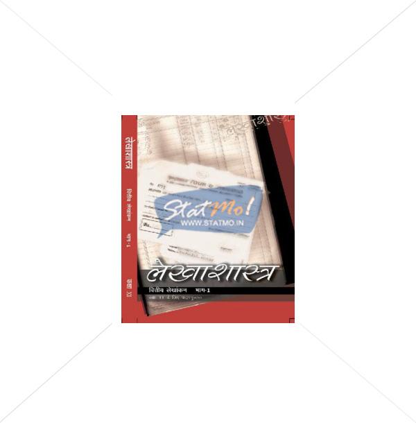 NCERT Lekhashatra - Vittiya Lekhankan Bhag I Book for Class XIth by StatMo.in