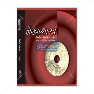 NCERT Lekhashatra - Vittiya Lekhankan Bhag II Book for Class XIth by StatMo.in