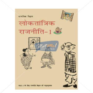 NCERT Loktantrik Rajniti Book for Class IXth by StatMo.in