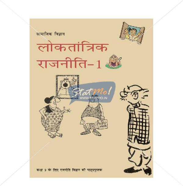 NCERT Loktantrik Rajniti Book for Class IXth by StatMo.in