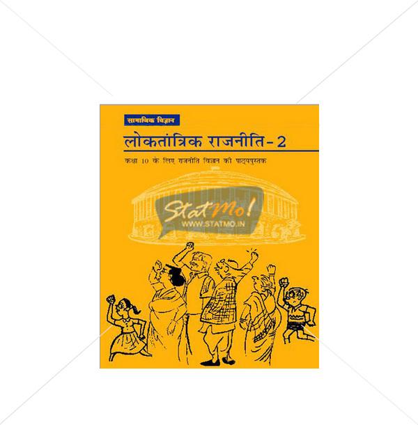 NCERT Loktantrik Rajniti II Book for Class Xth by StatMo.in