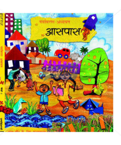 NCERT Aaspass Bhag III Book for Class Vth StatMo.in