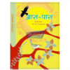 NCERT Aaspass Bhag I Book for Class IIIrd by StatMo.in