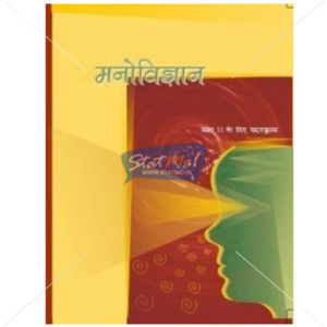 NCERT Manovigyan Ka Parichaya Book for Class XIth by StatMo.in