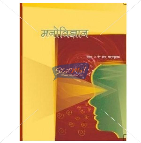 NCERT Manovigyan Ka Parichaya Book for Class XIth by StatMo.in