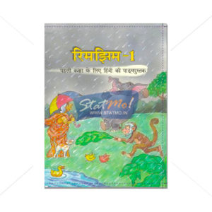 NCERT Rimjhim Bhag I for Class Ist by StatMo.in