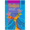 NCERT Rimjhim Bhag V for Class V by StatMo.in