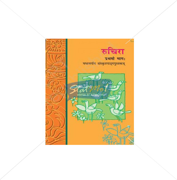 NCERT Ruchira Prathmo Bhag Book for Class VIth by StatMo.in