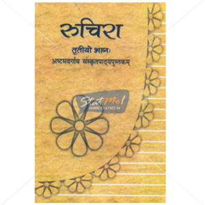 NCERT Ruchira -Tritiya Bhag Book for Class VIIIth by StatMo.in`