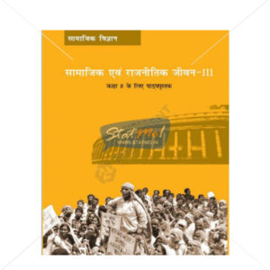 NCERT Samajik Aur Rajnitik Jeevan III Book for Class VIIIth by StatMo.in
