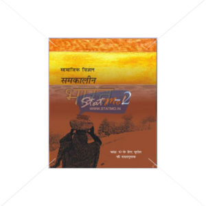 NCERT Samakalin Bharat II - Bhugol Book for Class Xth by StatMo.in