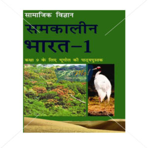 NCERT Samkalin Bharat I - Bhugol Book for Class IXth by StatMo.in