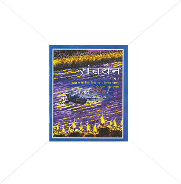 NCERT Sanchayan Bhag I Book for Class IXth by StatMo.in