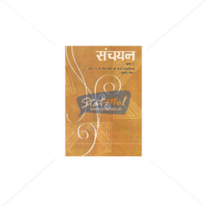 NCERT Sanchayan Bhag II Book for Class Xth by StatMo.in