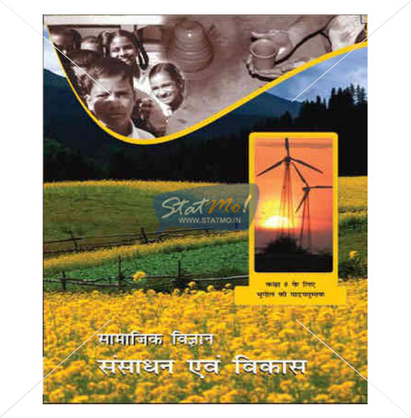 NCERT Sansadhan Evam Vikas- Bhugol Book for Class VIIIth by StatMo.in