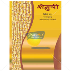 NCERT Shemusi Dwitiya Bhag Book for Class Xth by StatMo.in