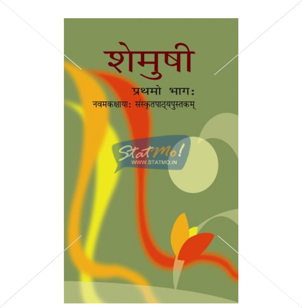 NCERT Shemusi Prathmo Bhag Book for Class IXth by StatMo.in