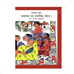 NCERT Samajik Aur Rajnitik Jeevan Book for Class VIth by StatMo.in