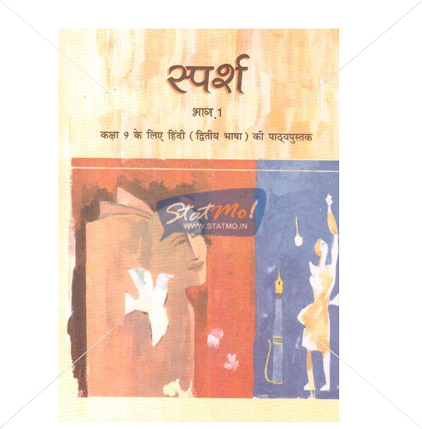 NCERT Sparsh Bhag I Book for Class IXth by StatMo.in