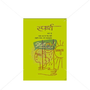 NCERT Sparsh Bhag II Book for Class Xth by StatMo.in