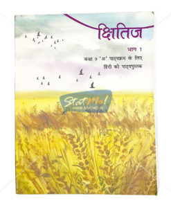 NCERT Kshitij Bhag I Book for Class IXth by StatMo.in