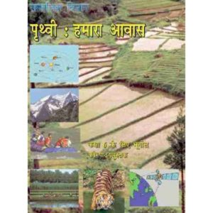 NCERT Prithvi Hamara Abhas - Bhugol Book for Class VIth by StatMo.in