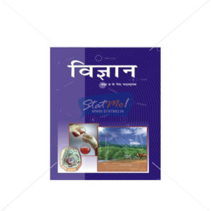 NCERT Vigyan Book for Class IXth by StatMo.in