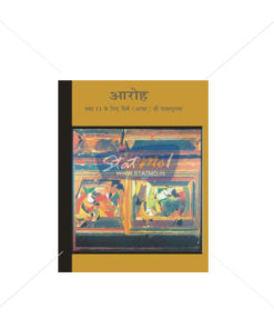 NCERT Aaroh Bhag I Book for Class XIth by StatMo.in