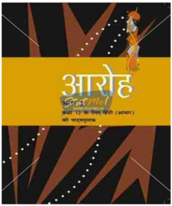 NCERT Aaroh Bhag 2 Book for Class XIIth by StatMo.in