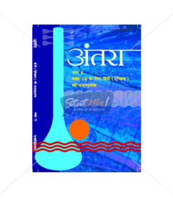 NCERT Antara Bhag II Book for Class XIIth by StatMo.in